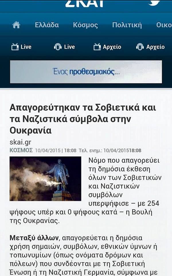 Τὰ σύμβολα ΑΠΑΓΟΡΕΥΟΝΤΑΙ στὴν Οὐκρανία!!!
