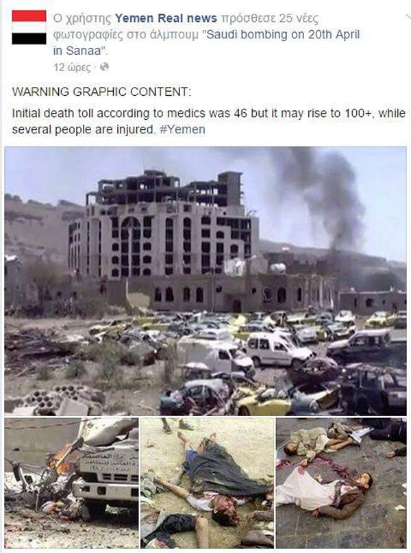 Ἡ Σαουδικὴ Ἀραβία ὡς ...«σύμμαχος» τοῦ ΝΑΤΟ, σφάζει ...«ἀνθρωπιστικῶς»!!!1