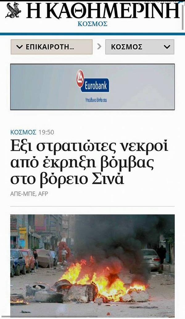Ἡ Human Rights Watch τοῦ ...«ἀνθρωπισμοῦ»!!!2