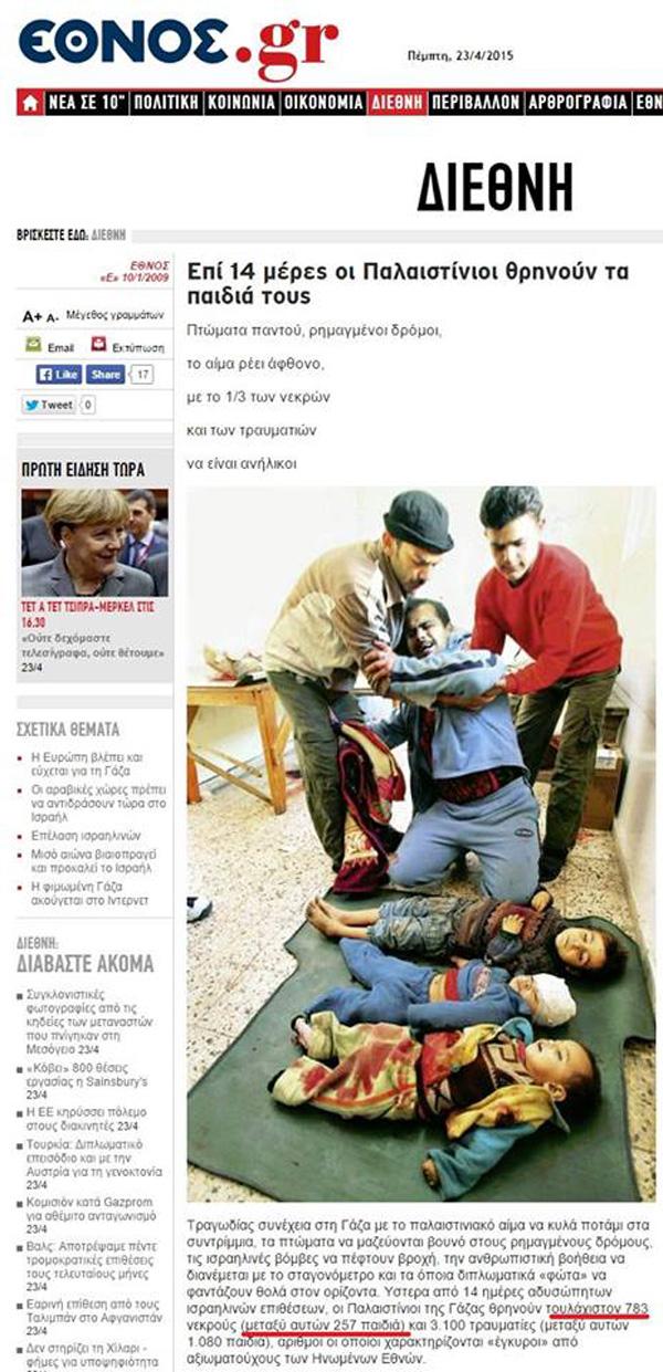 Ἡ ISIS ὡς ...σιωνιστικὸ παραμάγαζο!!!1