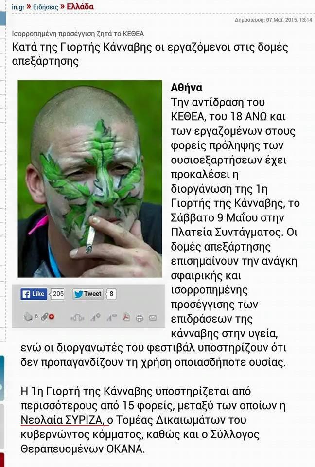 Ἡ νεολαία ΣΥΡΙΖΑ προωθεῖ αὐτὰ ποὺ προωθεῖ κι ὁ ...Soros!!!