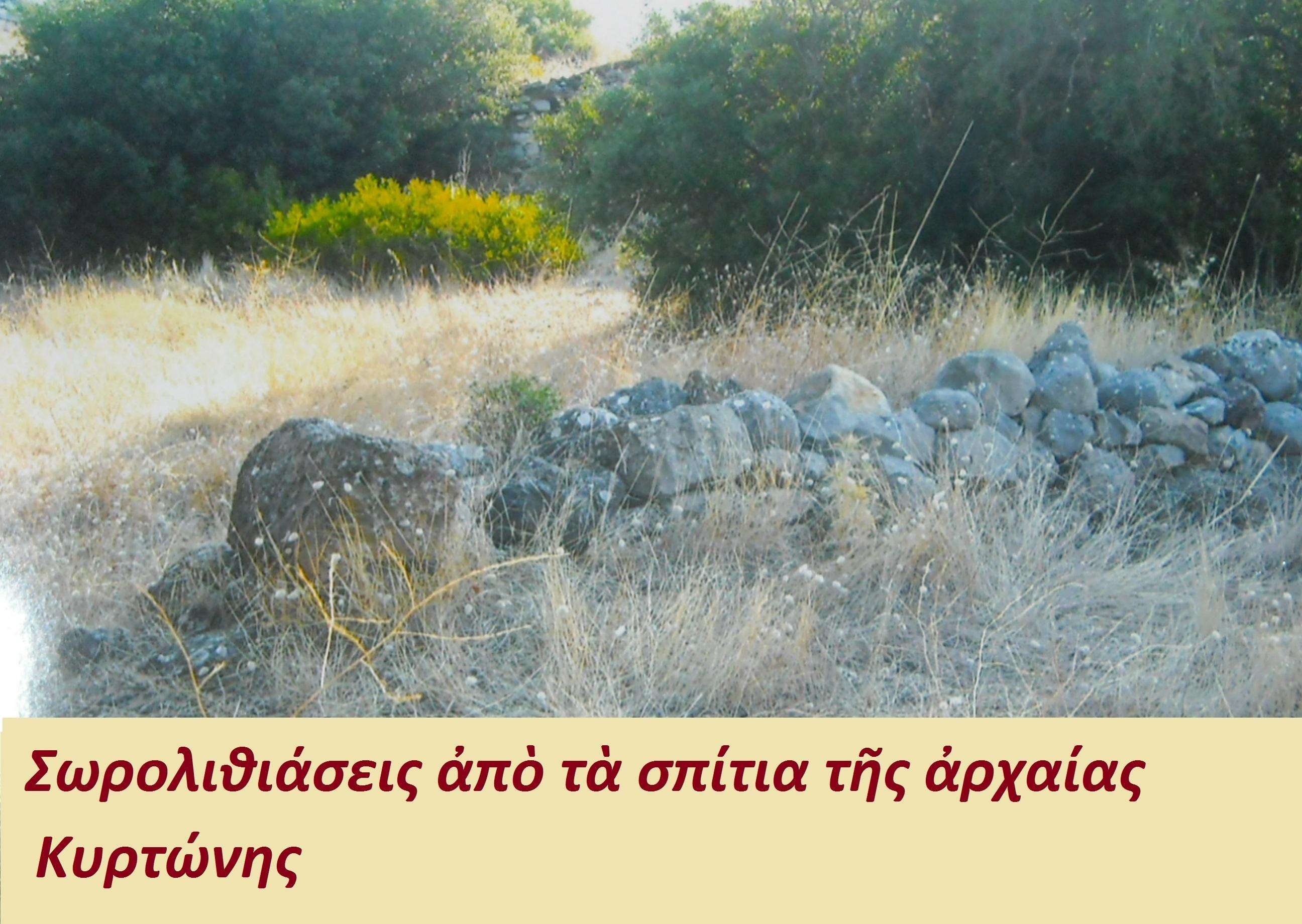 Ἡ ἀρχαία Κυρτώνη καὶ ἡ ἔρις γιὰ τὴν θέση της.18