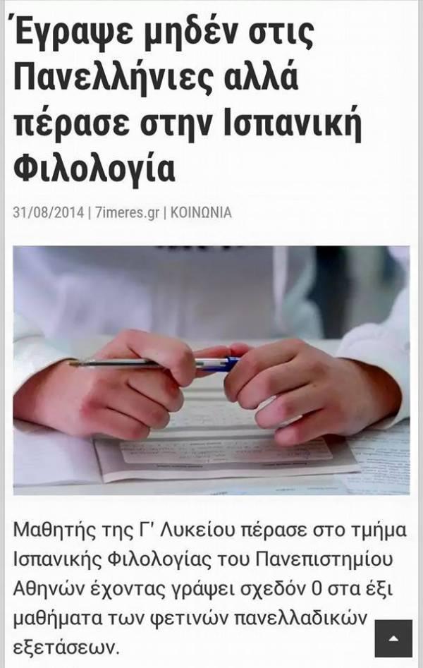 Μᾶς θέλουν ὅλους ἀνεπάγγελτους ...«ἐπιστήμονες»!!!1