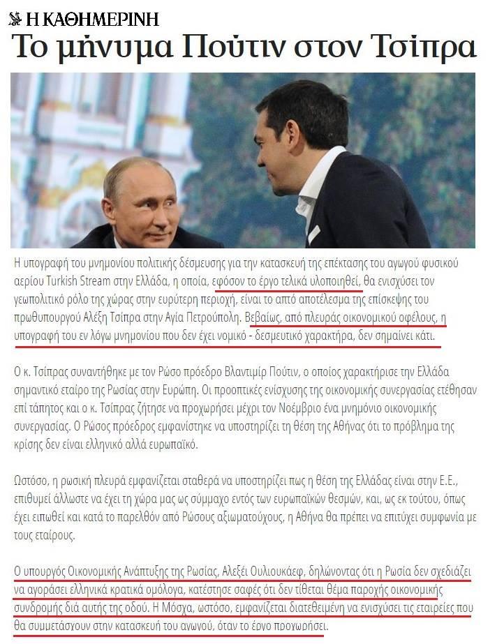 Νά χαροῦμε μέ τίς ὑπογραφές γιά τόν Turkish Stream;3
