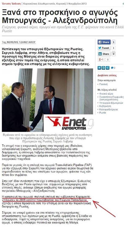 Νά χαροῦμε μέ τίς ὑπογραφές γιά τόν Turkish Stream;4