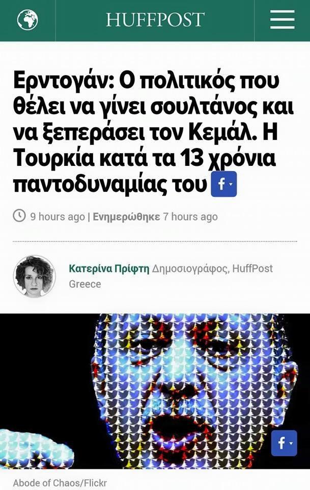Τὰ Soro-ΜΜΕ ἀπολαμβάνουν τὴν ἧττα τοῦ Ἐρντογάν!!!4