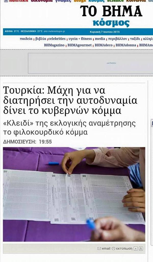 Τὰ Soro-ΜΜΕ ἀπολαμβάνουν τὴν ἧττα τοῦ Ἐρντογάν!!!14