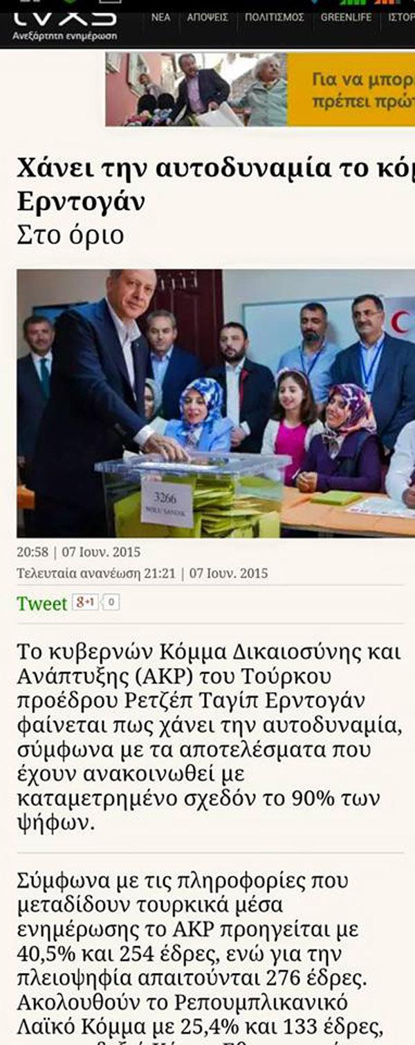 Τὰ Soro-ΜΜΕ ἀπολαμβάνουν τὴν ἧττα τοῦ Ἐρντογάν!!!5
