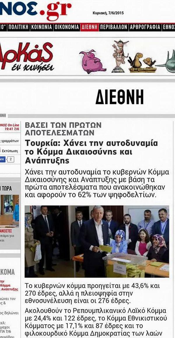 Τὰ Soro-ΜΜΕ ἀπολαμβάνουν τὴν ἧττα τοῦ Ἐρντογάν!!!9