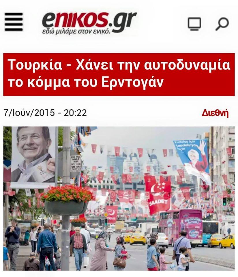 Τὰ Soro-ΜΜΕ ἀπολαμβάνουν τὴν ἧττα τοῦ Ἐρντογάν!!!10