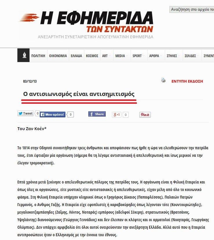 Ἀντισημιτισμός στήν Τουρκία;5