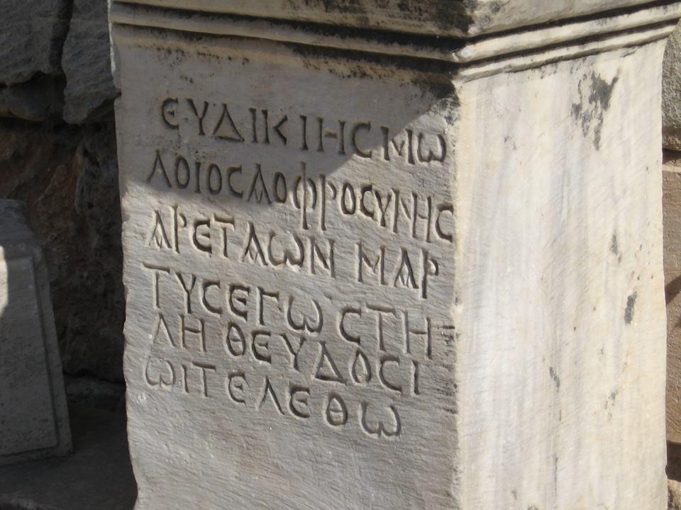 Ἀρχαῖα ...«τουρκικά»; 1