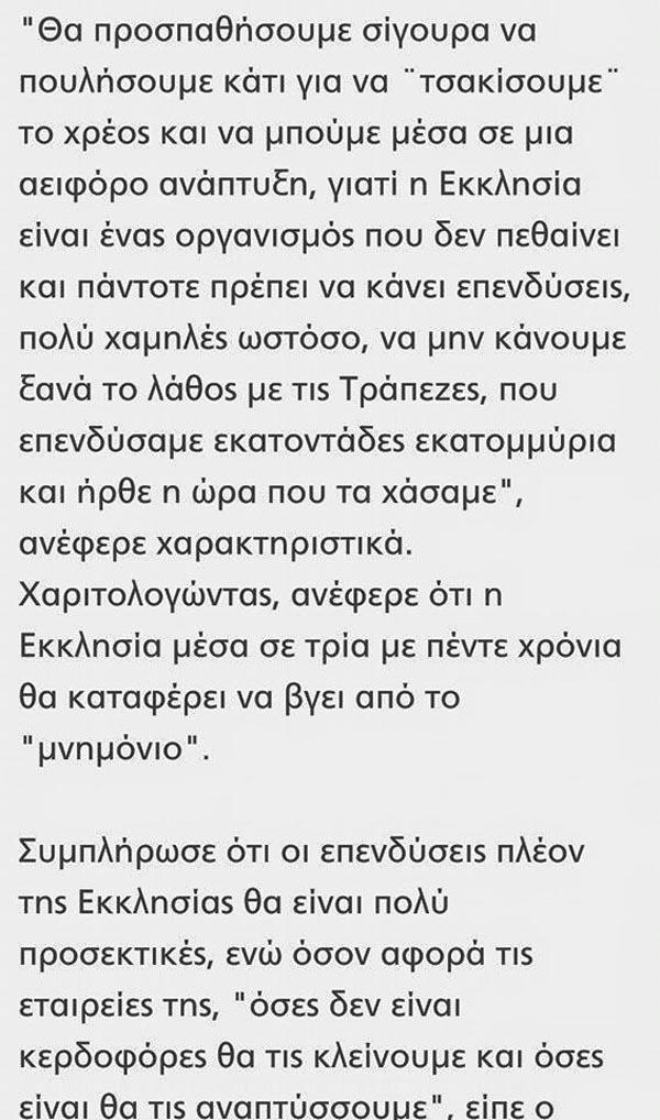 Ἐκκλησία καὶ κράτος χωρίζουν τοὺς δρόμους τους...2