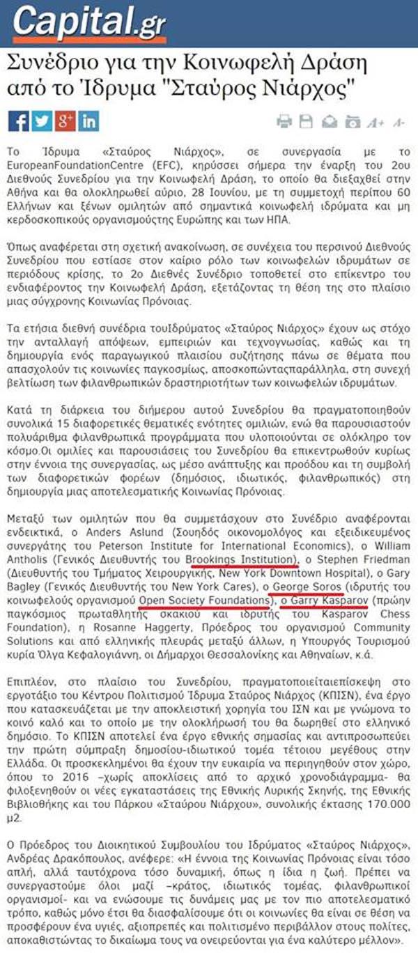 Ἕνας «Ῥῶσσος» κι ...«αὐτόκλητος» ἀγωνιστὴς κατὰ τῆς κυβερνήσεως!!!7