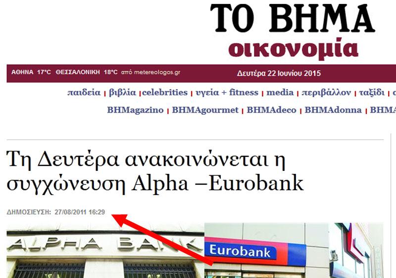 Ἡ Eurobank ΔΕΝ συγχωνεύεται μὲ τὴν Alpha Bank!!!3