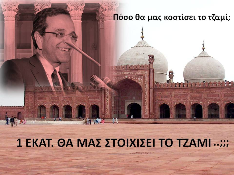 Ὁ πραγματικὸς λόγος ποὺ θέλουν τὸ τζαμὶ εἶναι ἡ ...ΜΑΣΑ!!!1