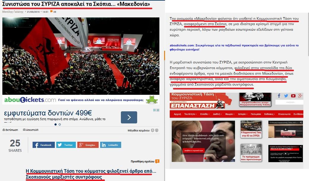 Ὥστε ἀγαπητέ Ζουράρι καί τήν Μακεδονία στά Σκόπια θά χάριζες;