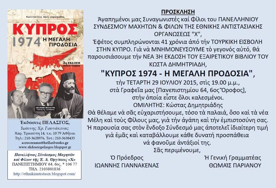 Βιβλιοπαρουσίασις Κύπρος, ἡ Μεγάλη Προδοσία