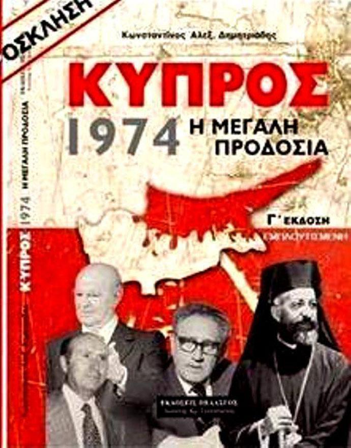 Κύπρος, ἡ Μεγάλη προδοσία.