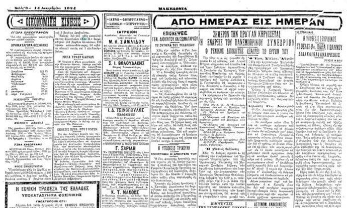 Οι αναφορές για το φορτίο των 400 τόνων ανθρώπινων λειψάνων από τις εφημερίδες «New York Times», «Midi» και «Μακεδονία»
