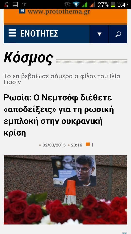 Ὁ ...«χρήσιμος» Nemtsov!