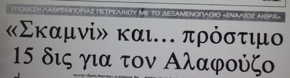 Βρὲ Ζωή... Τί ἀκριβῶς ἔχεις μέ τόν ΣΚΑΙ;103