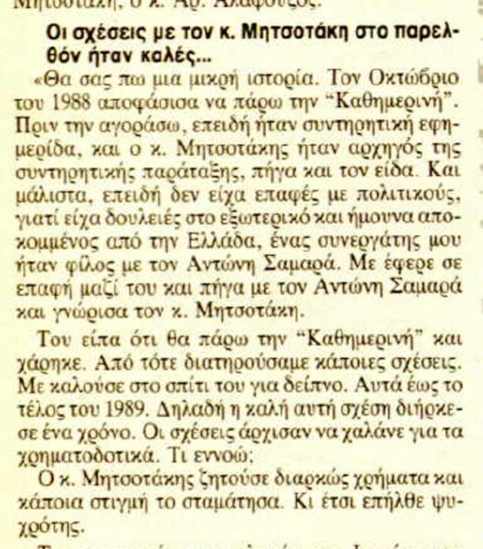 Βρὲ Ζωή... Τί ἀκριβῶς ἔχεις μέ τόν ΣΚΑΙ;115