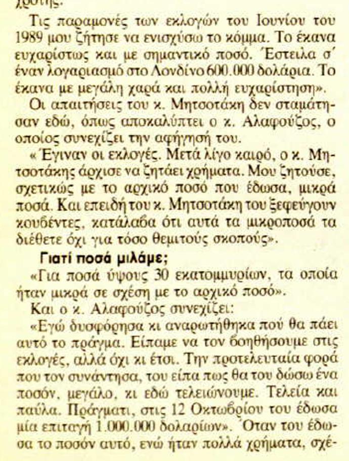 Βρὲ Ζωή... Τί ἀκριβῶς ἔχεις μέ τόν ΣΚΑΙ;116