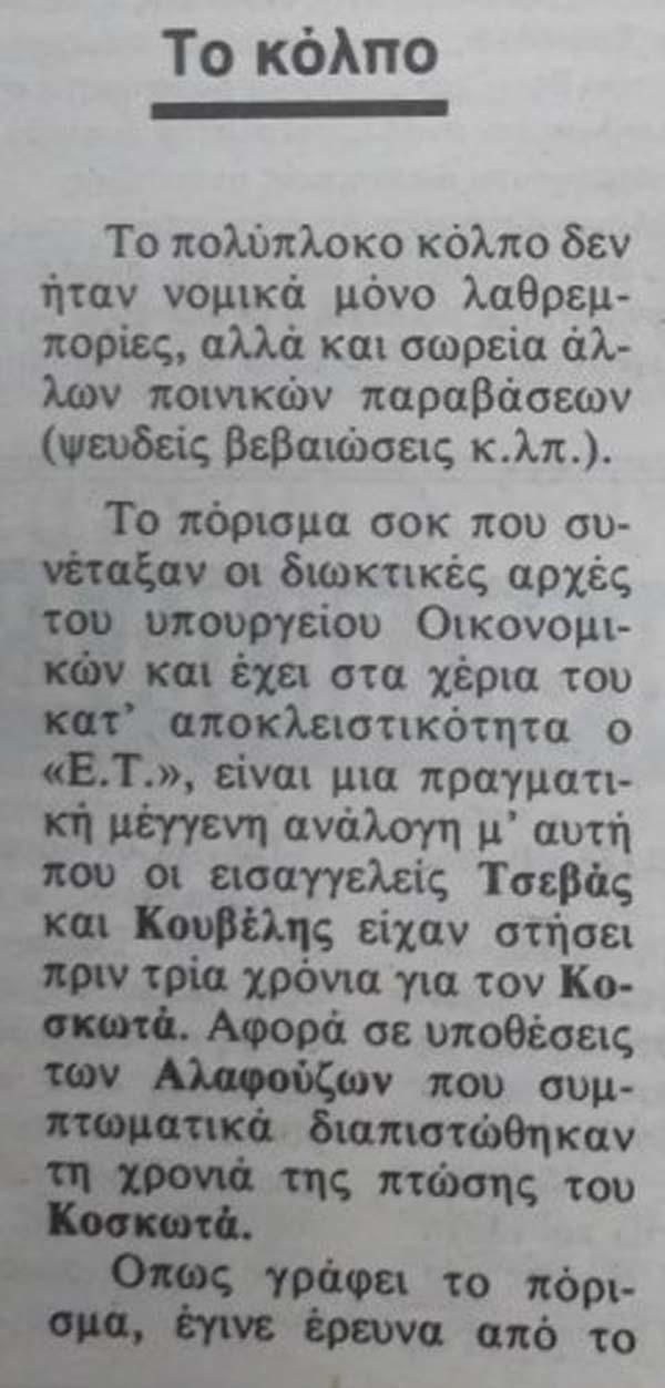 Βρὲ Ζωή... Τί ἀκριβῶς ἔχεις μέ τόν ΣΚΑΙ;9