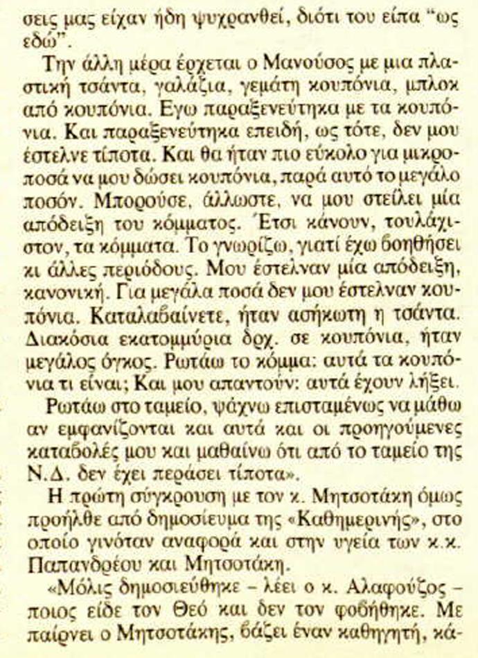 Βρὲ Ζωή... Τί ἀκριβῶς ἔχεις μέ τόν ΣΚΑΙ;117