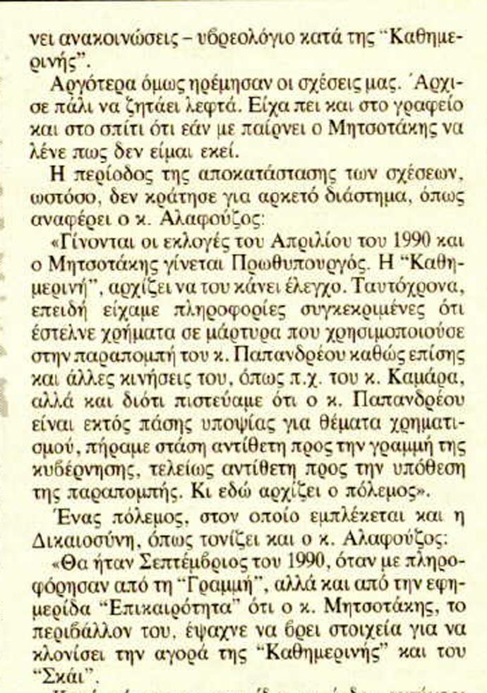 Βρὲ Ζωή... Τί ἀκριβῶς ἔχεις μέ τόν ΣΚΑΙ;118