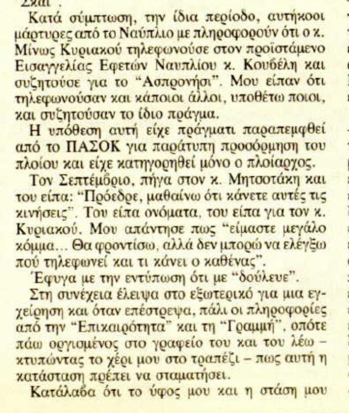 Βρὲ Ζωή... Τί ἀκριβῶς ἔχεις μέ τόν ΣΚΑΙ;119