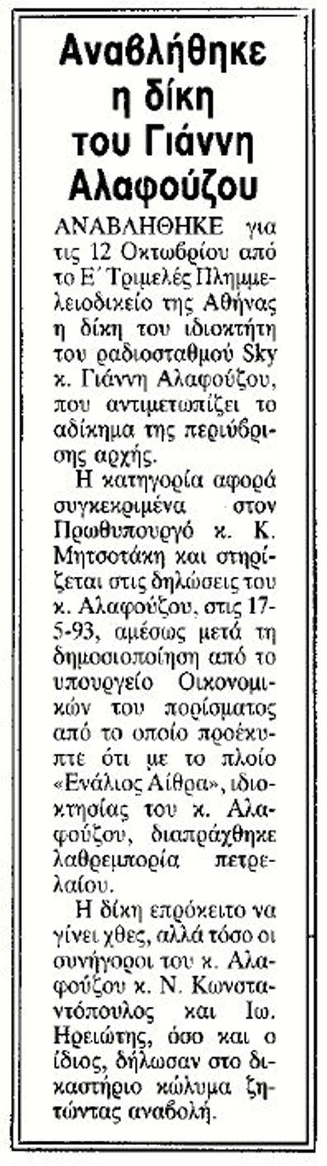 Βρὲ Ζωή... Τί ἀκριβῶς ἔχεις μέ τόν ΣΚΑΙ;102