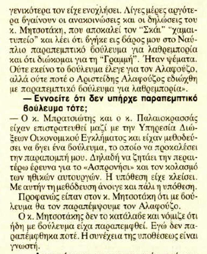 Βρὲ Ζωή... Τί ἀκριβῶς ἔχεις μέ τόν ΣΚΑΙ;120