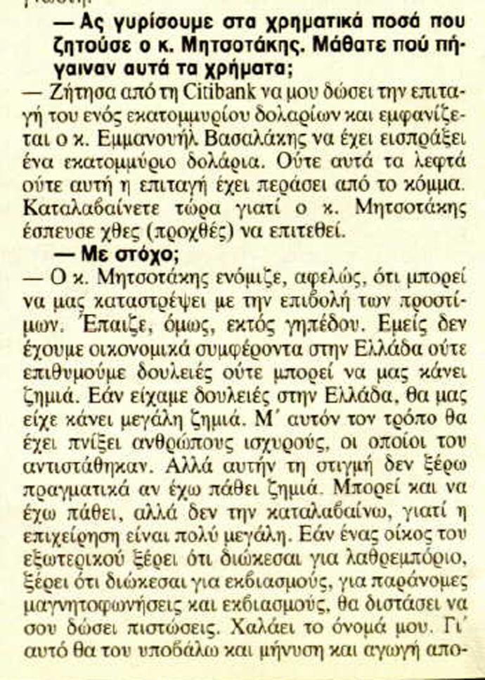 Βρὲ Ζωή... Τί ἀκριβῶς ἔχεις μέ τόν ΣΚΑΙ;121