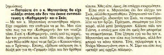Βρὲ Ζωή... Τί ἀκριβῶς ἔχεις μέ τόν ΣΚΑΙ;122
