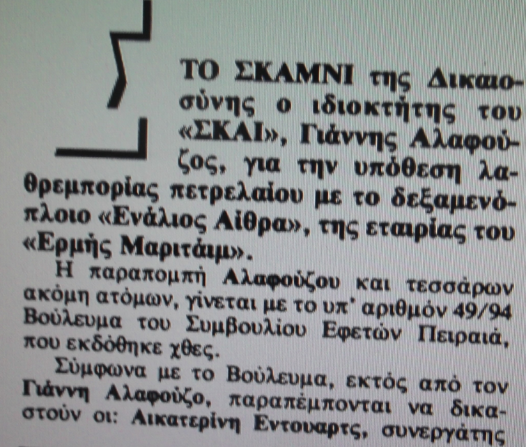 Βρὲ Ζωή... Τί ἀκριβῶς ἔχεις μέ τόν ΣΚΑΙ;104