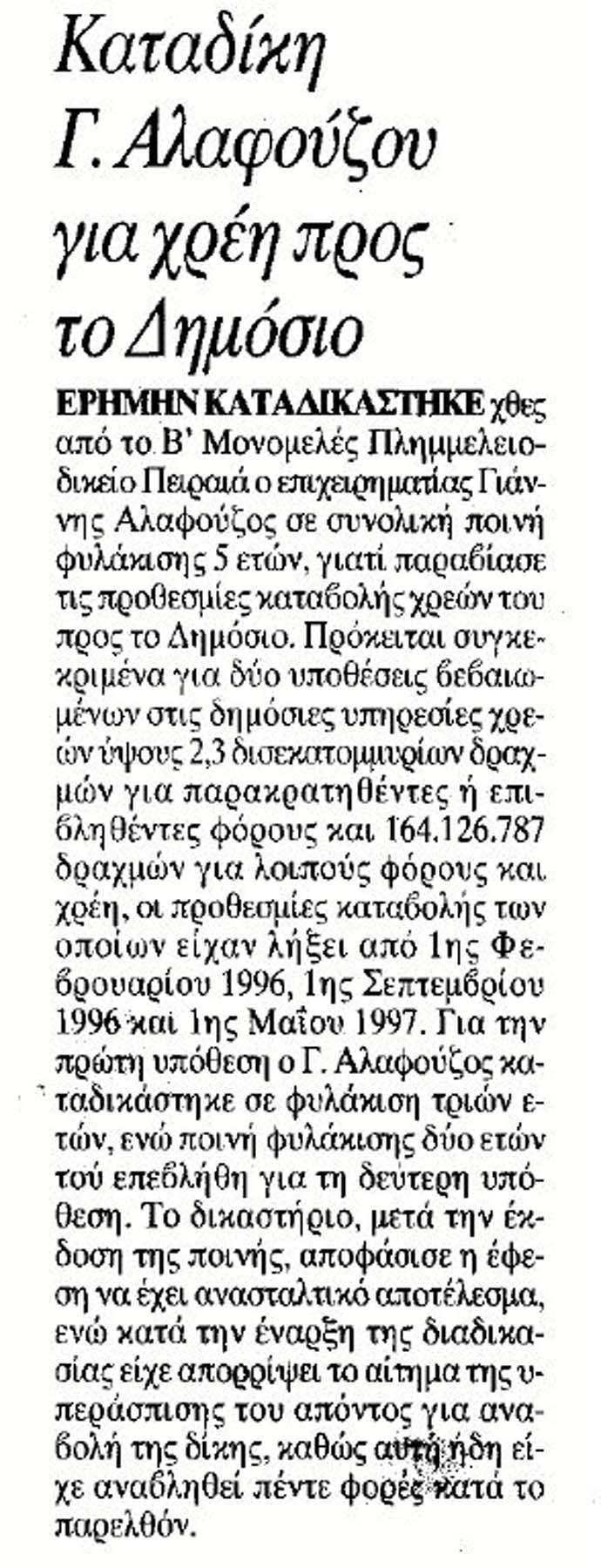 Βρὲ Ζωή... Τί ἀκριβῶς ἔχεις μέ τόν ΣΚΑΙ;124