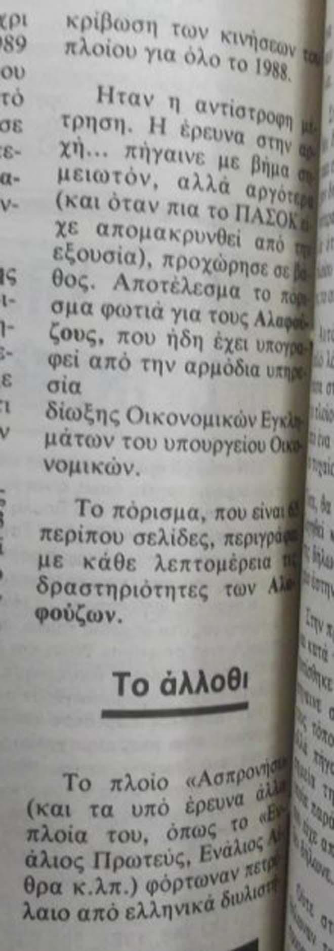 Βρὲ Ζωή... Τί ἀκριβῶς ἔχεις μέ τόν ΣΚΑΙ;12