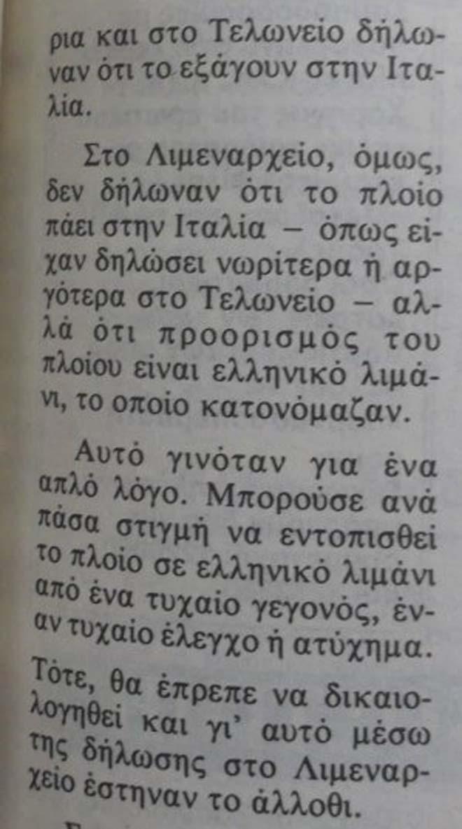 Βρὲ Ζωή... Τί ἀκριβῶς ἔχεις μέ τόν ΣΚΑΙ;14