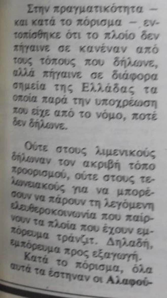 Βρὲ Ζωή... Τί ἀκριβῶς ἔχεις μέ τόν ΣΚΑΙ;15