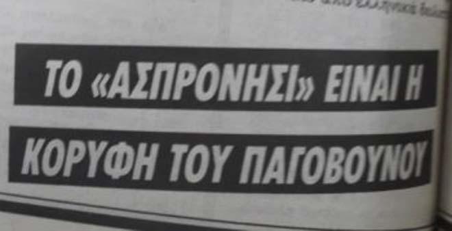 Βρὲ Ζωή... Τί ἀκριβῶς ἔχεις μέ τόν ΣΚΑΙ;13