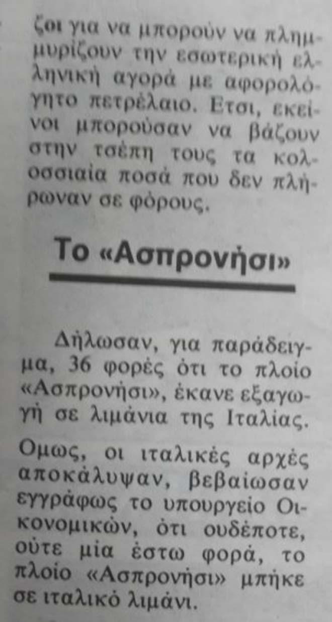 Βρὲ Ζωή... Τί ἀκριβῶς ἔχεις μέ τόν ΣΚΑΙ;16