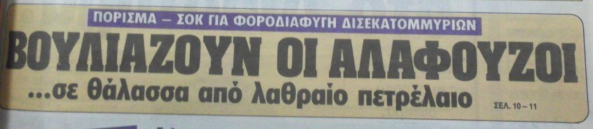 Βρὲ Ζωή... Τί ἀκριβῶς ἔχεις μέ τόν ΣΚΑΙ;1