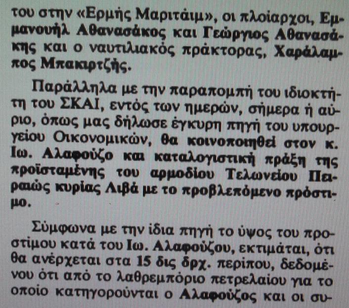 Βρὲ Ζωή... Τί ἀκριβῶς ἔχεις μέ τόν ΣΚΑΙ;105
