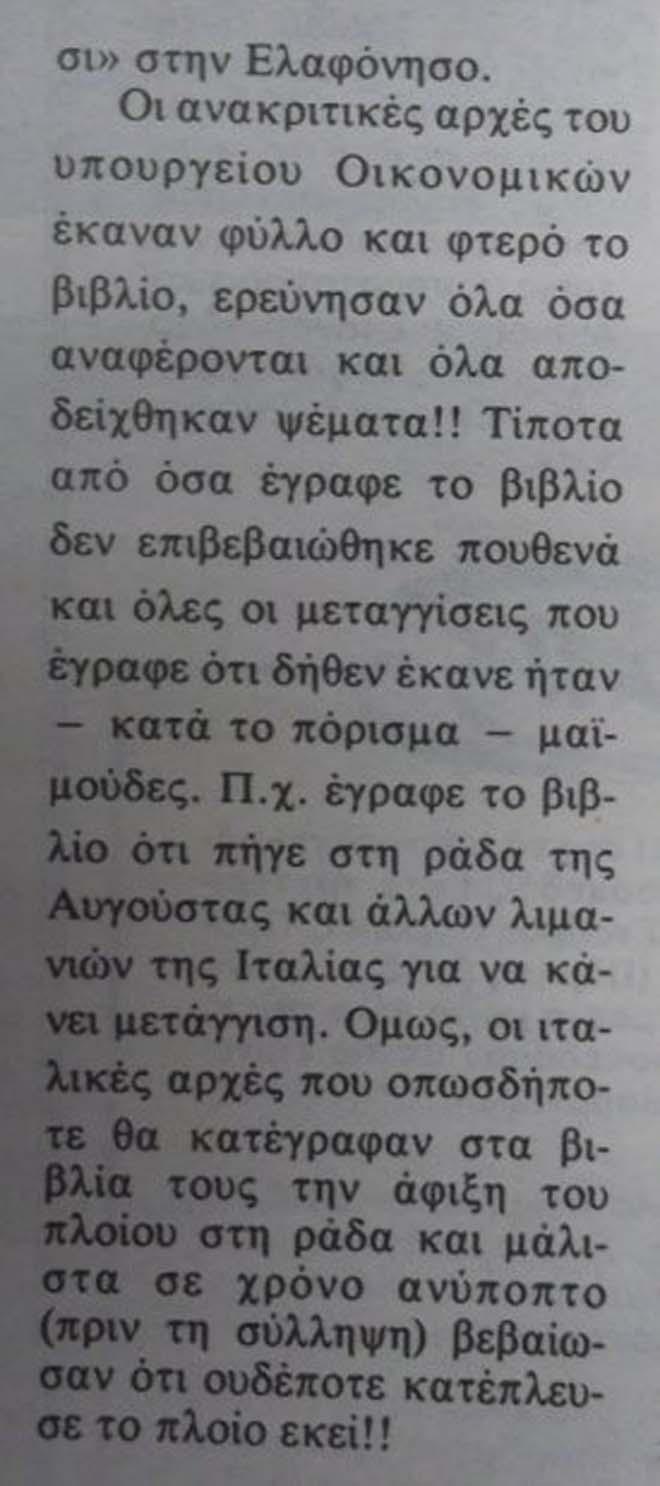 Βρὲ Ζωή... Τί ἀκριβῶς ἔχεις μέ τόν ΣΚΑΙ;19
