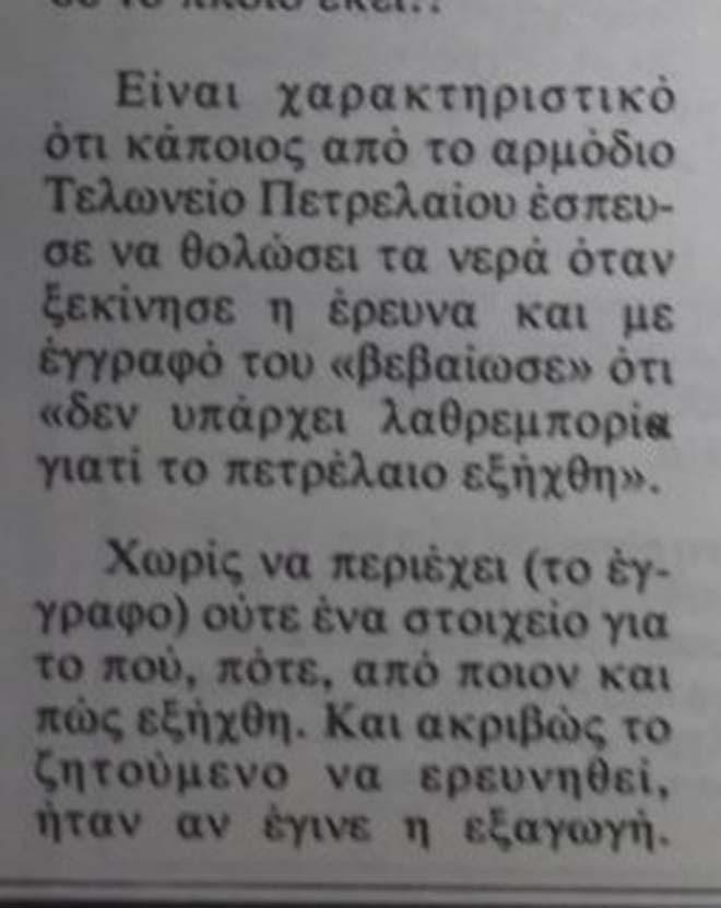 Βρὲ Ζωή... Τί ἀκριβῶς ἔχεις μέ τόν ΣΚΑΙ;20