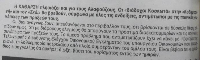 Βρὲ Ζωή... Τί ἀκριβῶς ἔχεις μέ τόν ΣΚΑΙ;26