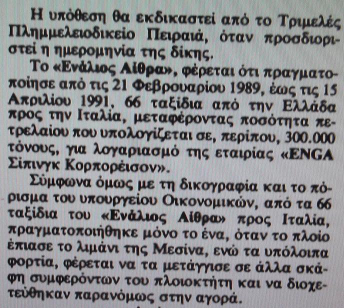 Βρὲ Ζωή... Τί ἀκριβῶς ἔχεις μέ τόν ΣΚΑΙ;107
