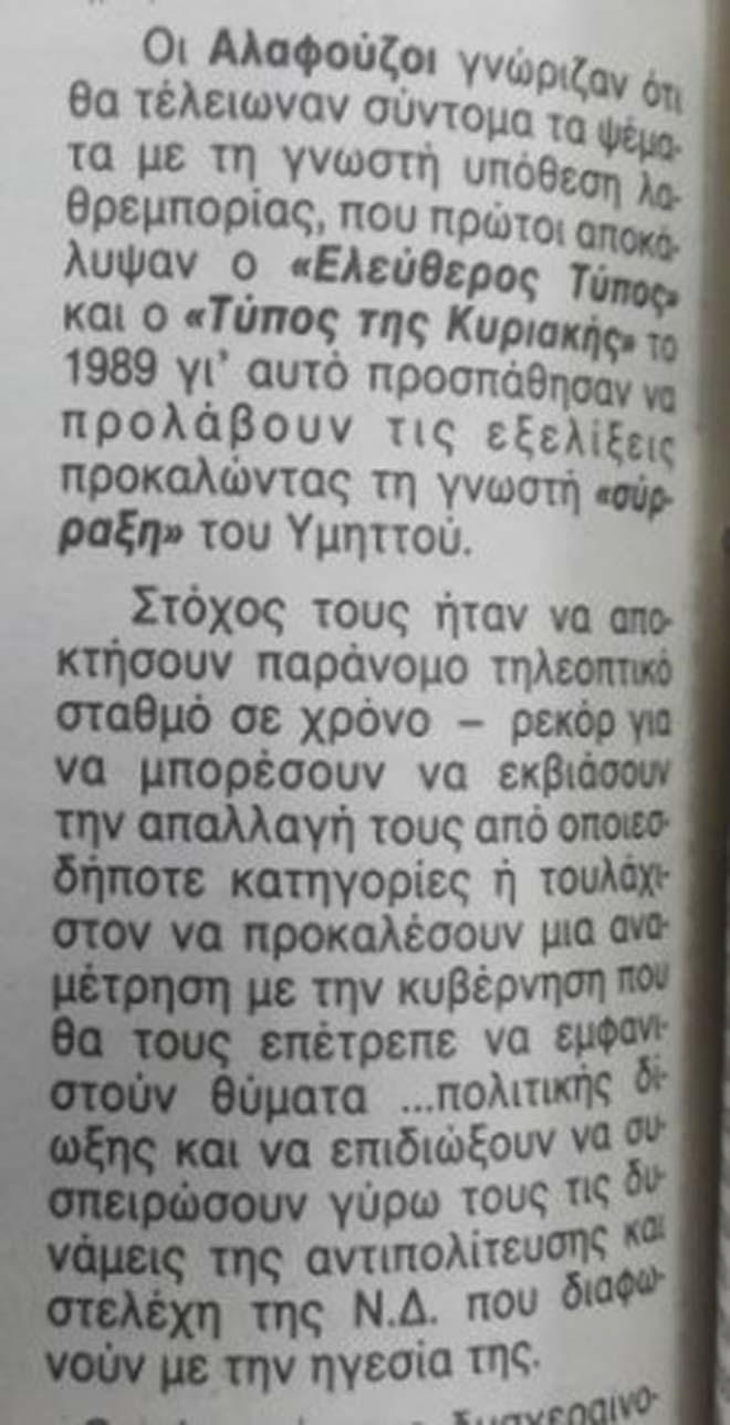 Βρὲ Ζωή... Τί ἀκριβῶς ἔχεις μέ τόν ΣΚΑΙ;27